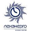 Лого ПАО «Ленэнерго»