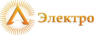Логотип А-Электро